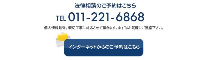 札幌法律相談のご予約はこちら