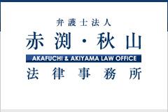 札幌弁護士会所属 赤渕・秋山法律事務所