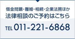 借金問題・離婚・相続・企業法務など法律相談のご予約はこちら 011-221-6868